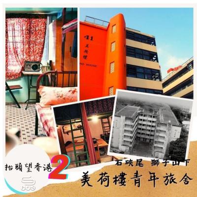 抬頭望香港2(05)- 石硤尾 獅子山下 — 美荷樓青年旅舍