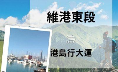 soooradio港島行大運(02)- 維港東段