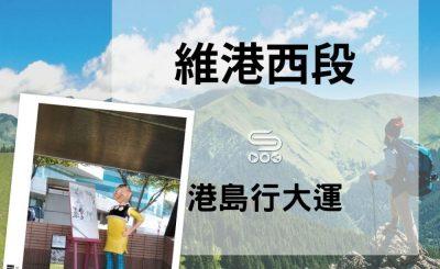 soooradio港島行大運(03)- 維港西段
