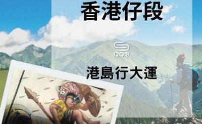 soooradio港島行大運(05)-香港仔段