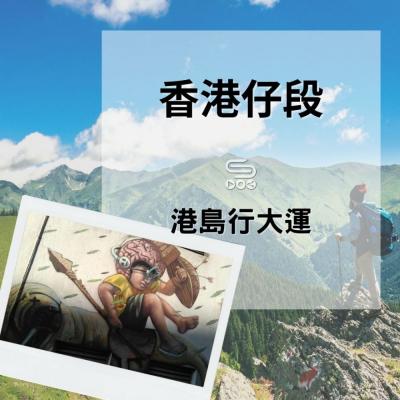 港島行大運(05)- 香港仔段