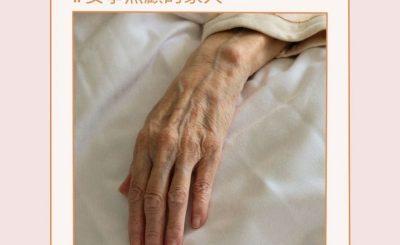 soooradio照顧者的日與夜(02)- 安寧照顧的家人