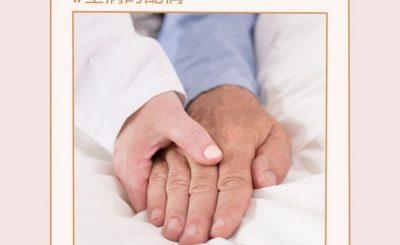soooradio照顧者的日與夜(03)- 生病的配偶