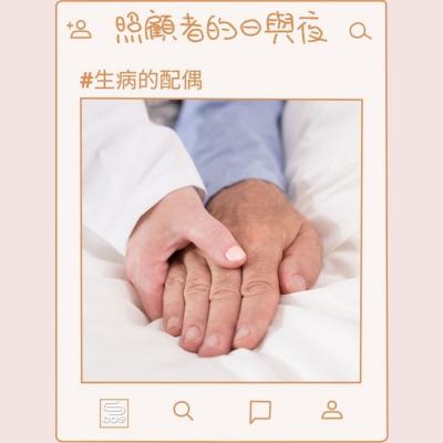照顧者的日與夜(03)- 生病的配偶