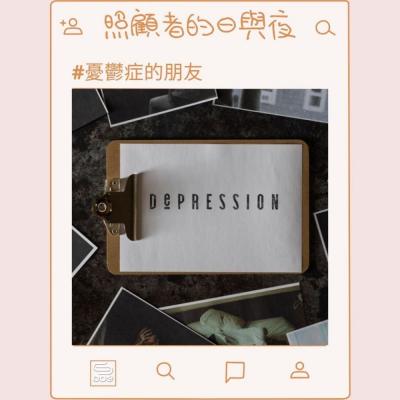 照顧者的日與夜(04)- 憂鬱症的朋友