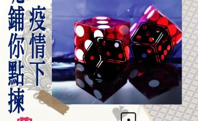 soooradio特備節目:疫情下呢鋪你點揀(01)-疫情下的賭情