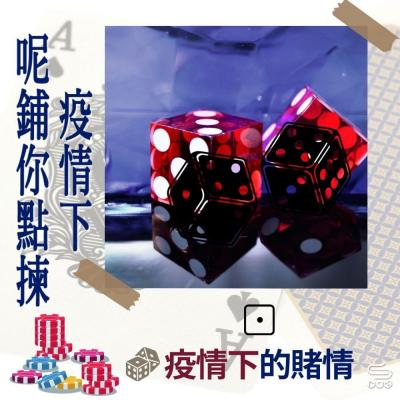 特備節目:疫情下呢鋪你點揀(01)- 疫情下的賭情