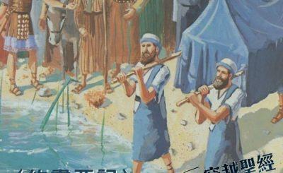 Soooradio穿越聖經(340) - 〈約書亞記〉8章31節-10章14節