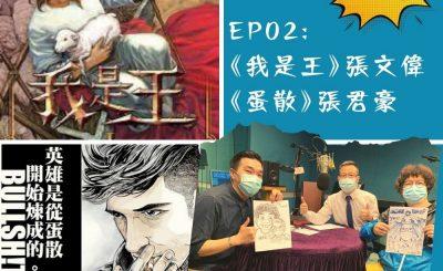 soooradio豆腐火腩飯加辣(02)- 《我是王》張文偉 《蛋散》張君豪