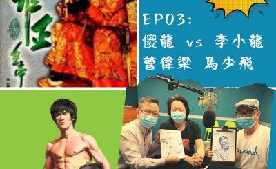 soooradio豆腐火腩飯加辣(03)- 傻龍 vs 李小龍 曹偉梁 馬少飛