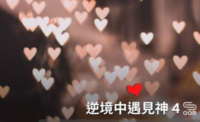 soooradio逆境中遇見神4(02)- 逆境中建立門徒的教會