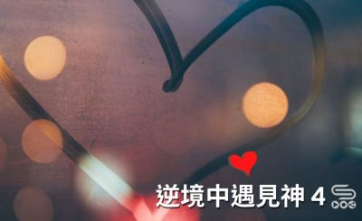soooradio逆境中遇見神4(03)- 逆境中操練相愛的教會