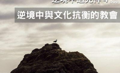 soooradio逆境中遇見神4(04)-逆境中與文化抗衡的教會