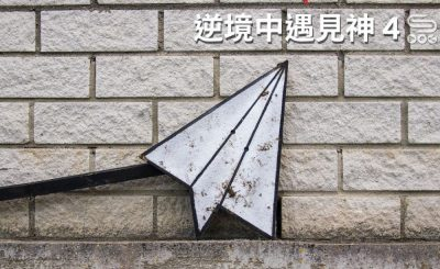 soooradio逆境中遇見神4(05)-逆境中差傳的教會