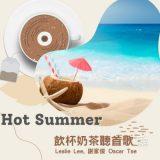 soooradio飲杯奶茶聽首歌(05)-Hot Summer