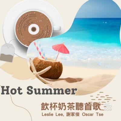 飲杯奶茶聽首歌(05)- Hot Summer
