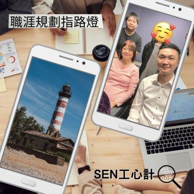 SEN工心計(04)- 職涯規劃指路燈