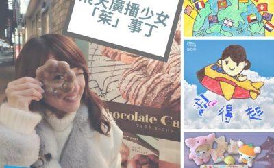 soooradio全民做聲(10)-飛天廣播少女「茱」事丁