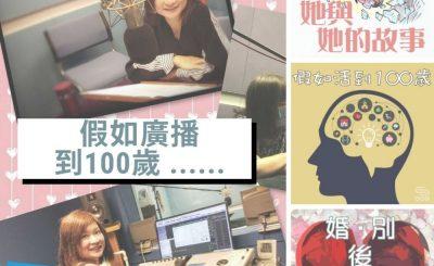 soooradio全民做聲(11)-假如廣播到100歲 ......