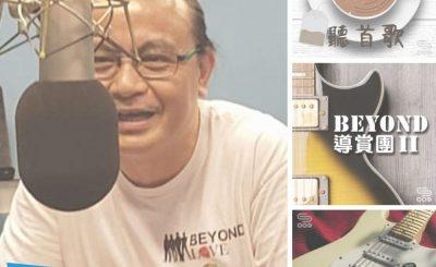 soooradio全民做聲(13)-「今天我」……其實已愛上廣播