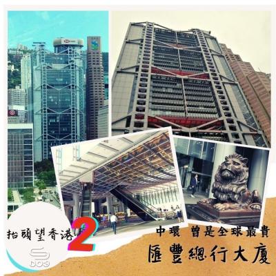 抬頭望香港2(10)- 中環 曾是全球最貴 — 中環匯豐總行大廈