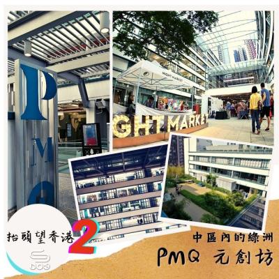 抬頭望香港2(11)- 中區內的綠洲 — PMQ元創坊