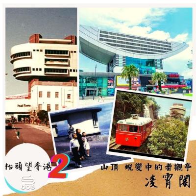 抬頭望香港2(12)- 山頂 蛻變中的老襯亭 — 凌霄閣