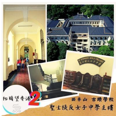 抬頭望香港2(13)- 西半山 古蹟學校 — 聖士提反女子中學主樓
