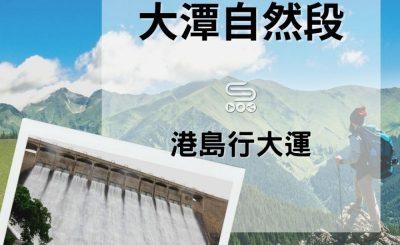 soooradio港島行大運(07)-大潭自然段