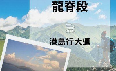 soooradio港島行大運(08)-龍脊段