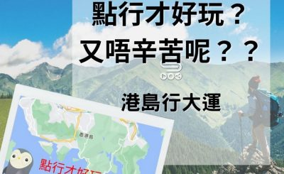soooradio港島行大運(10)-點行才好玩?又唔辛苦呢??