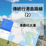 soooradio港島行大運(12)-傳統行港島路線 (2)