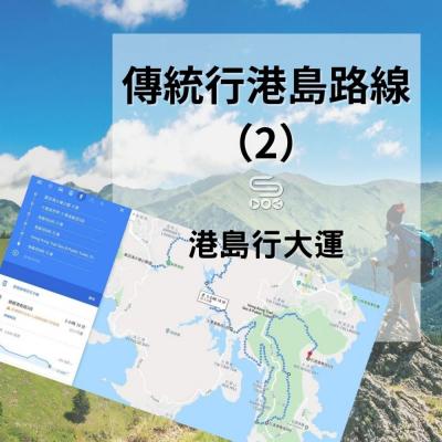 港島行大運(12)- 傳統行港島路線 (2)