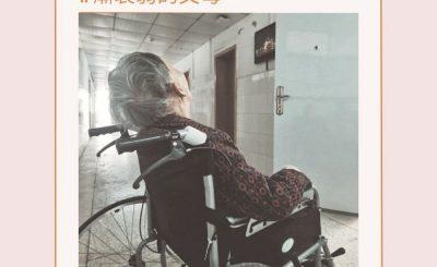 soooradio照顧者的日與夜(05)-漸衰弱的父母