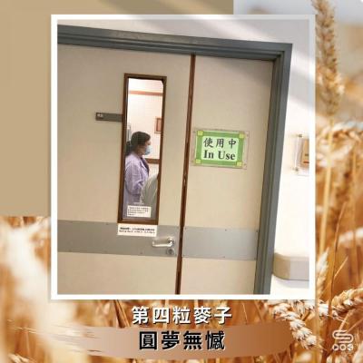 第四粒麥子(09)- 圓夢無憾