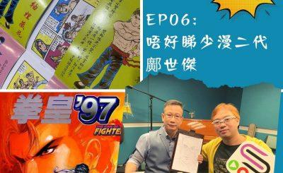 soooradio豆腐火腩飯加辣(06)-唔好睇少漫二代 — 鄺世傑