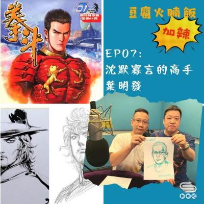 豆腐火腩飯加辣(07)- 沈默寡言的高手 — 葉明發