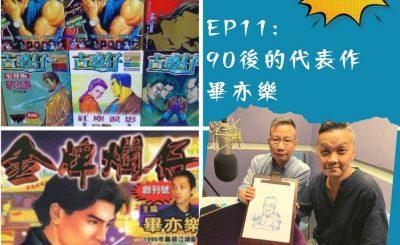 soooradio豆腐火腩飯加辣(11)-90後的代表作 — 畢亦樂