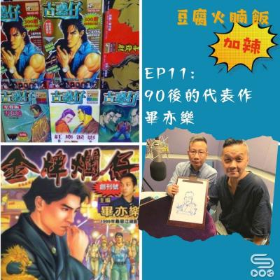 豆腐火腩飯加辣(11)- 90後的代表作 — 畢亦樂