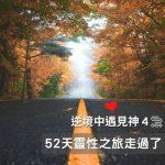 soooradio逆境中遇見神4(13)-52天靈性之旅走過了