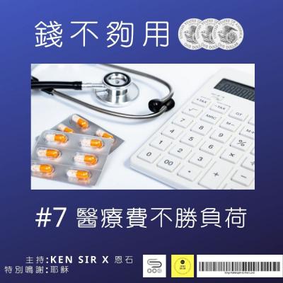 錢不夠用3.0(07)- 醫療費不勝負荷