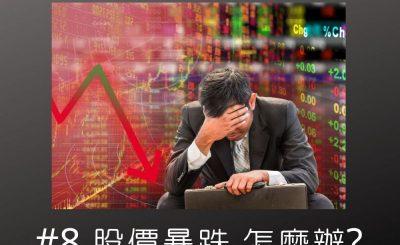 soooradio錢不夠用3.0(08)-股價暴跌,怎麼辦?