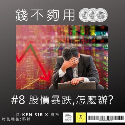 錢不夠用3.0(08)- 股價暴跌,怎麼辦?