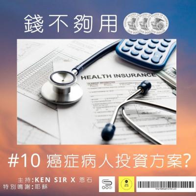 錢不夠用3.0(10)- 癌症病人如何投資?