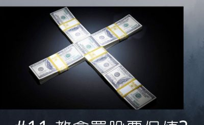 soooradio錢不夠用3.0(11)-教會買股票保值?????