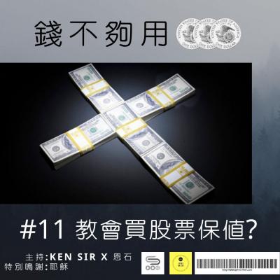 錢不夠用3.0(11)- 教會買股票保值?????