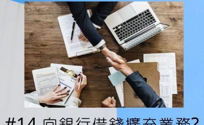 soooradio錢不夠用3.0(14)-向銀行借錢擴充業務???
