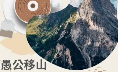 soooradio飲杯奶茶聽首歌(07)-愚公移山