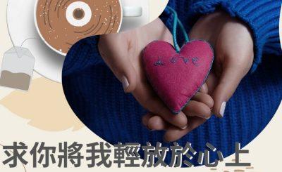 soooradio飲杯奶茶聽首歌(08)-求你將我輕放於心上