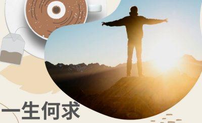soooradio飲杯奶茶聽首歌(10)-一生何求
